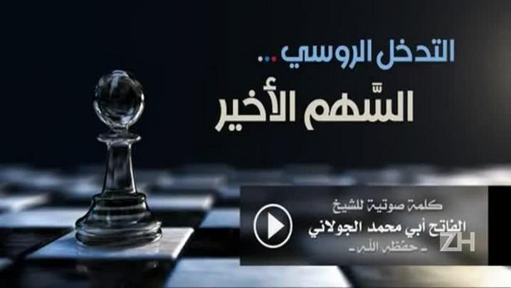 Al-Qaeda convoca ataques à Rússia